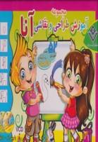 مجموعه آموزش طراحی و نقاشی آنا (3تا7 سال)،(باجعبه)