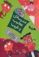 مجموعه مدرسه ی عجیب و غریب (15جلدی،باقاب)