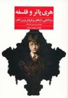هری پاتر و فلسفه (آموزه های مدرسه جادوگری هاگوارت برای انسان های معمولی)
