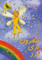 جادوی رنگین کمان 3 (سفرون پری زرد)