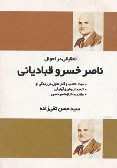 تحقیقی در احوال ناصر خسرو قبادیانی