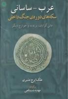 عرب-ساسانی (سکه های دوره ی جنگ داخلی،مانی گرایان،یزیدیه و خوارج دیگر)