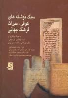 سنگ نوشته های کوفی،میراث فرهنگ جهانی (2زبانه،گلاسه)