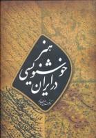 هنر خوشنویسی در ایران (گلاسه،باقاب)