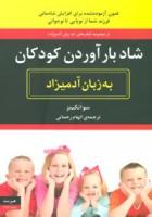 شاد بارآوردن کودکان به زبان آدمیزاد