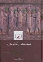 فلسفه،اهداف و چگونگی برگزاری جشن های ملی ایرانیان