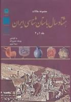 مجموعه مقالات هشتاد سال باستان شناسی ایران (جلد 1و2)