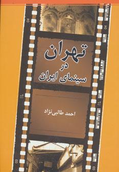 تهران در سینمای ایران