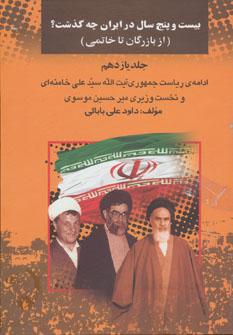 بیست و پنج سال در ایران چه گذشت؟11 (از بازرگان تا خاتمی)