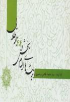 اندیشه های الهام بخش (4جلدی)