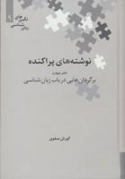 نوشته های پراکنده (دفتر چهارم:برگردان های زبان شناسی)،(نگین های زبان شناسی 9)