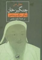 چنگیز خان (زندگی،مرگ و رستاخیز)
