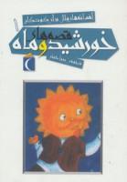 افسانه های ملل برای کودکان 1 (قصه های خورشید و ماه)