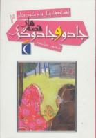 افسانه های ملل برای کودکان 2 (قصه های جادو و جادوگری)