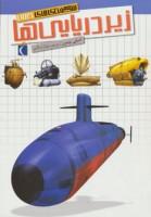 شگفتی های جهان (زیردریایی ها)