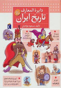 دایره المعارف تاریخ ایران (گلاسه)
