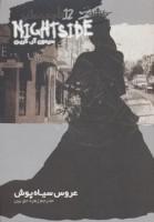 نایت ساید12 (عروس سیاه پوش)