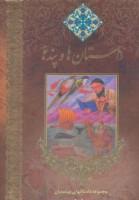 داستان ها و پندها (مجموعه داستانهای پیشینیان 1-10)،(2جلدی)