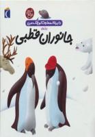 دایره المعارف کوچک من23 (درباره ی جانوران قطبی)،(گلاسه)
