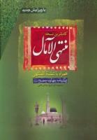 منتهی الآمال (همراه با تتمه المنتهی)،(3جلدی)