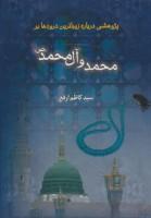 پژوهشی درباره ی زیباترین درودها بر محمد و آل محمد (ص)