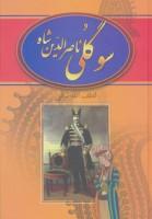 سوگلی ناصرالدین شاه