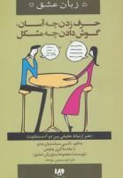 پنج زبان عشق12 (حرف زدن چه آسان،گوش دادن چه مشکل)،(هنر ارتباط حقیقی بین دو آدم متفاوت)
