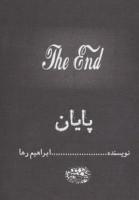 پایان