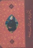 پیشگویی های شاه نعمت الله ولی