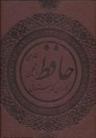 دیوان حافظ کوهستانی با مینیاتور (2زبانه،گلاسه،باجعبه،چرم)