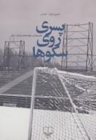 پسری روی سکوها (وقایع نگاری چهار دهه ای فوتبال ایرانی)
