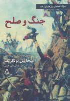 جنگ و صلح (نمایشنامه های برتر جهان81)