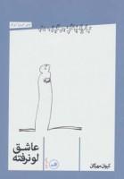 عاشق لو نرفته (شعر امروز ایران)