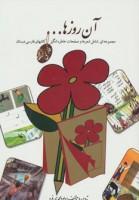 آن روزها… (مجموعه ای شامل شعرها و صفحات خاطره انگیز کتابهای فارسی دبستان)