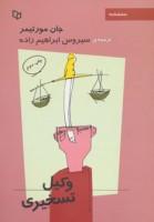 نمایشنامه وکیل تسخیری