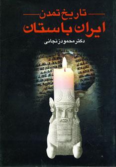 تاریخ تمدن ایران باستان (2جلدی)