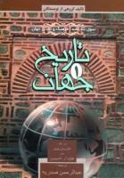 تاریخ جهان (2جلدی)