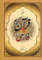 قرآن کریم فارسی