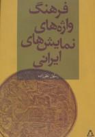 فرهنگ واژه های نمایش های ایرانی