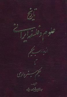 تاریخ علوم و فلسفه ایرانی (از جاماسب حکیم تا حکیم سبزواری)