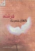 بالهای خیس یک فرشته