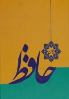 دیوان حافظ (گلاسه)