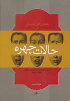 راهنمای کامل هنرمندان در حالات چهره (بررسی تصویری،تشریحی و تمثیلی سیمای چهره)