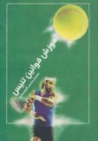 آموزش قوانین تنیس