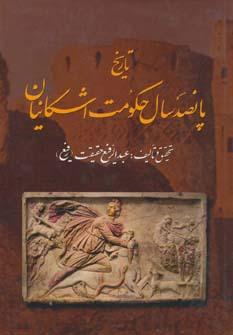 تاریخ پانصد سال حکومت اشکانیان