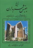 تاریخ جنبش سربداران (و دیگر جنبشهای ایرانیان در قرن هشتم هجری)