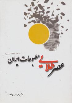 عصر طلایی مطبوعات ایران (1304-1299 شمسی)