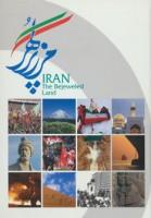 ایران مرز پر گهر (گلاسه)