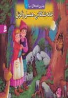 کتاب برجسته بهترین قصه های دنیا 1 (خانه شکلاتی هنسل و گرتل)
