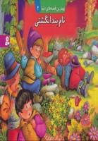 کتاب برجسته بهترین قصه های دنیا 2 (تام بندانگشتی)